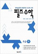 [중고] 필즈수학 초급 (하)