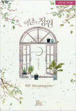 [BL] 이달의 정원 (외전) : Bloomingness