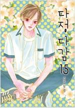 다정다감 15