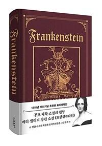 (초판본) 프랑켄슈타인 : 1818년 오리지널 초판본 표지디자인