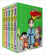 설민석의 한국사 대모험 11~15 양장 특별판 세트 - 전5권