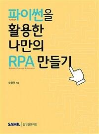 파이썬(Python)을 활용한 나만의 RPA 만들기