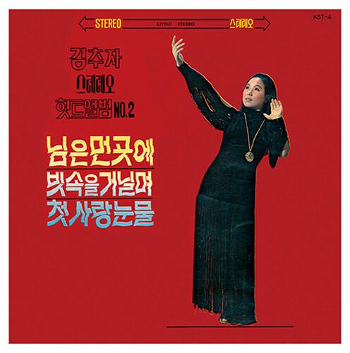 김추자 스테레오힛트 앨범 VOL. 2 [180g LP]