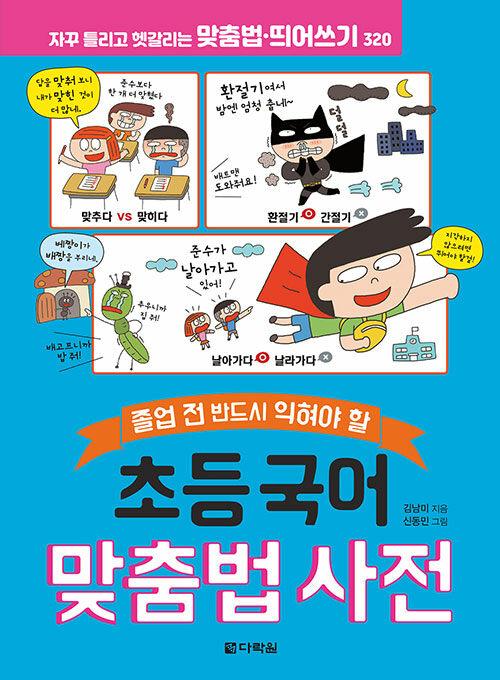 초등 국어 맞춤법 사전