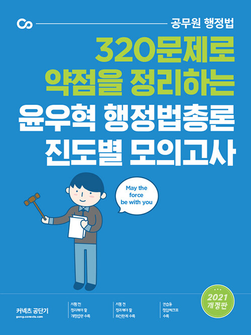 2021 윤우혁 행정법총론 진도별 모의고사