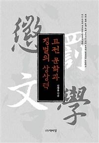 고전 문학과 징벌의 상상력