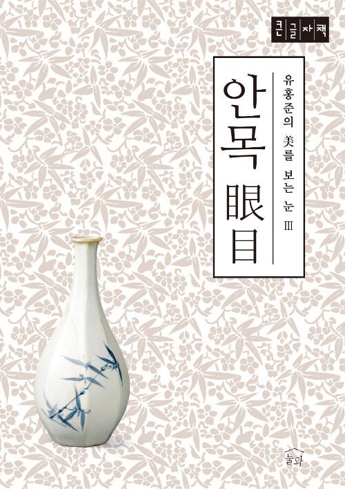 [큰글자책] 안목