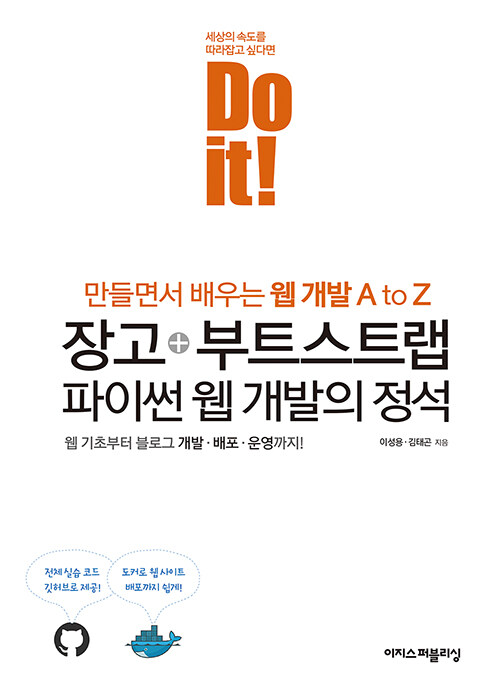 Do it! 장고 + 부트스트랩 파이썬 웹 개발의 정석