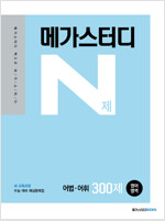 메가스터디 N제 영어영역 어법.어휘 300제 (2021년)