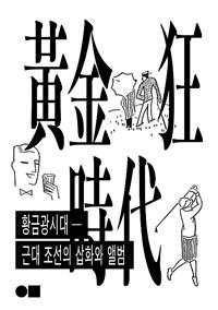 황금광시대 : 근대 조선의 삽화와 앨범