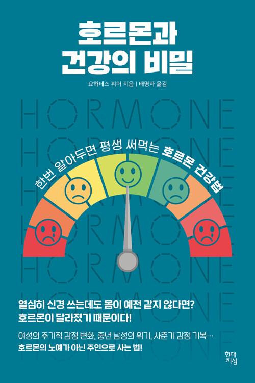 호르몬과 건강의 비밀 : 한번 알아두면 평생 써먹는 호르몬 건강법