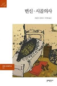 변신·시골의사 - 문예 세계문학선 020
