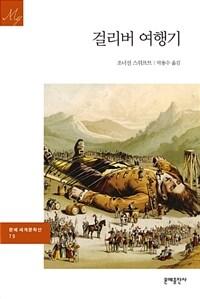 걸리버 여행기 - 문예 세계문학선 079