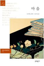 마음 - 문예 세계문학선 014