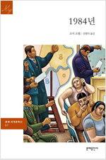 1984년 - 문예 세계문학선 007