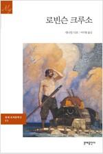 로빈슨 크루소 - 문예 세계문학선 089