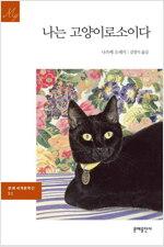 나는 고양이로소이다 - 문예 세계문학선 092