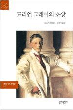 도리언 그레이의 초상 - 문예 세계문학선 097