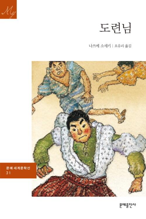 도련님 - 문예 세계문학선 031