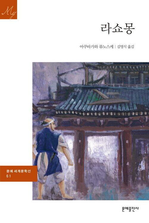 라쇼몽 - 문예 세계문학선 061