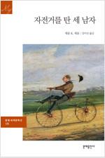 자전거를 탄 세 남자 - 문예세계문학선 125