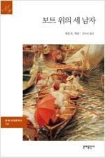 보트 위의 세 남자 - 문예세계문학선 124