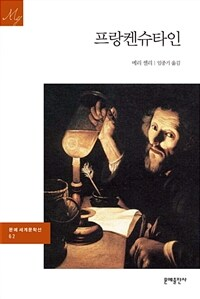 프랑켄슈타인 - 문예 세계문학선 062