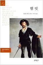 햄릿 - 문예 세계문학선 043
