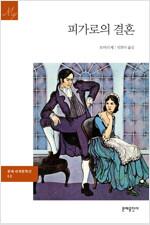 피가로의 결혼 - 문예 세계문학선 068