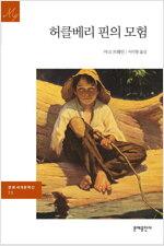허클베리 핀의 모험 - 문예 세계문학선 073