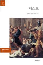 페스트 - 문예 세계문학선 096
