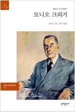 토니오 크뢰거 - 문예 세계문학선 045