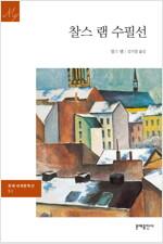 찰스 램 수필선 - 문예 세계문학선 051
