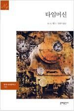타임머신 - 문예 세계문학선 102