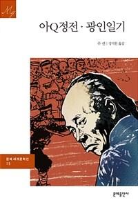 아Q정전·광인일기 - 문예 세계문학선 015