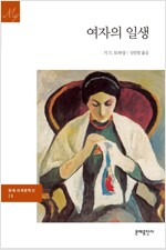여자의 일생 - 문예 세계문학선 026