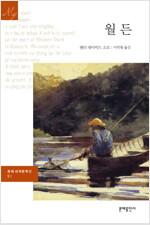 월든 - 문예 세계문학선 091