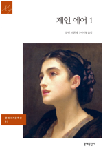 제인에어 1 - 문예 세계문학선 099