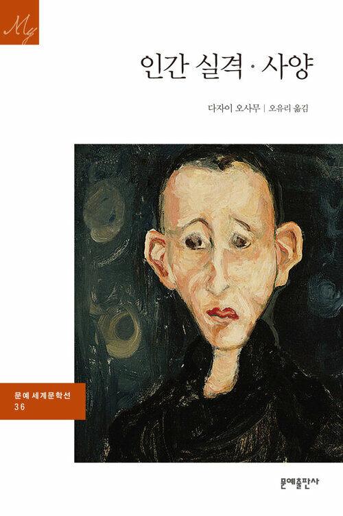 인간실격·사양 - 문예 세계문학선 036