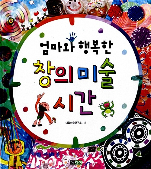 엄마와 행복한 창의 미술 세트 - 전2권