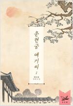 [세트] 운현궁 애기씨 (총2권/완결)