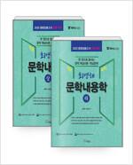 2022 해커스임용 전공국어 최병해 문학내용학 상.하 세트 - 전2권