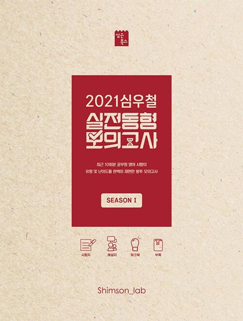 2021 심우철 실전동형 모의고사 Season 1