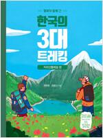 형제가 함께 간 한국의 3대 트레킹 : 지리산 둘레길 편