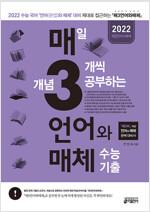매3언어와매체 - 매일 개념 3개씩 공부하는 언어(문법)와 매체 수능 기출 (2021년)
