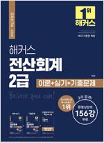 2021 해커스 전산회계 2급 이론 + 실기 + 기출문제