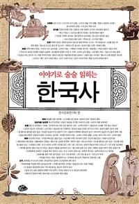 (이야기로 술술 읽히는) 한국사