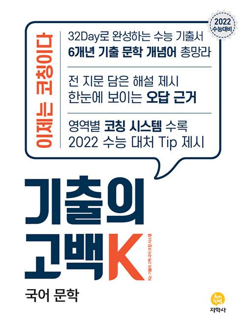 기출의 고백 K 고3 국어 문학 (2021년)
