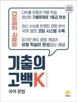 기출의 고백 K 고3 국어 문법 (2021년)