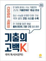 기출의 고백 K 고3 국어 독서(비문학) (2021년)